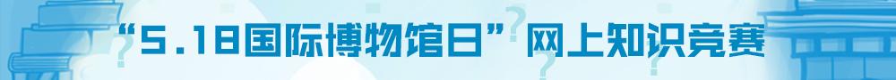 雷火竞技竞猜下载_下载雷火电竞_雷火电竞最新登录网址网上知识竞赛