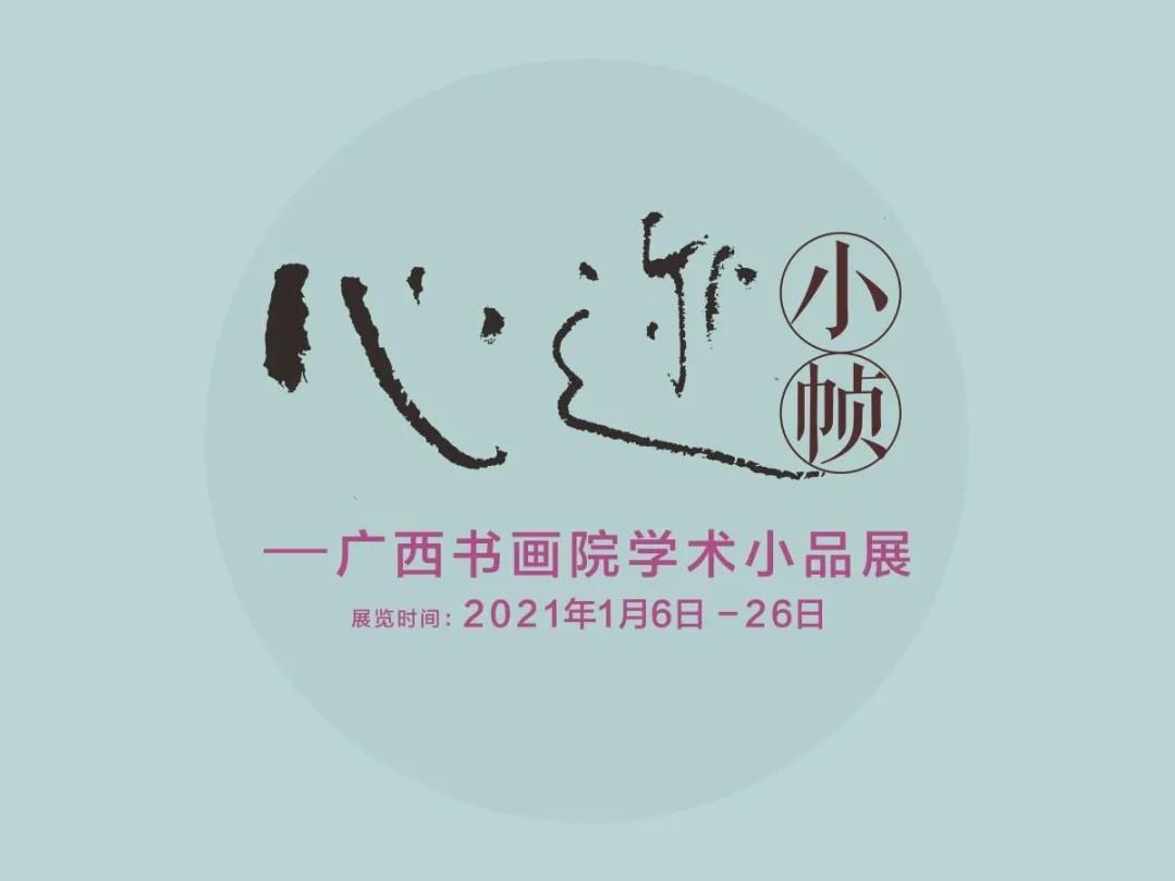 """""""心迹小帧—广西书画院学术小品展""""即将在南宁博物馆开展"""