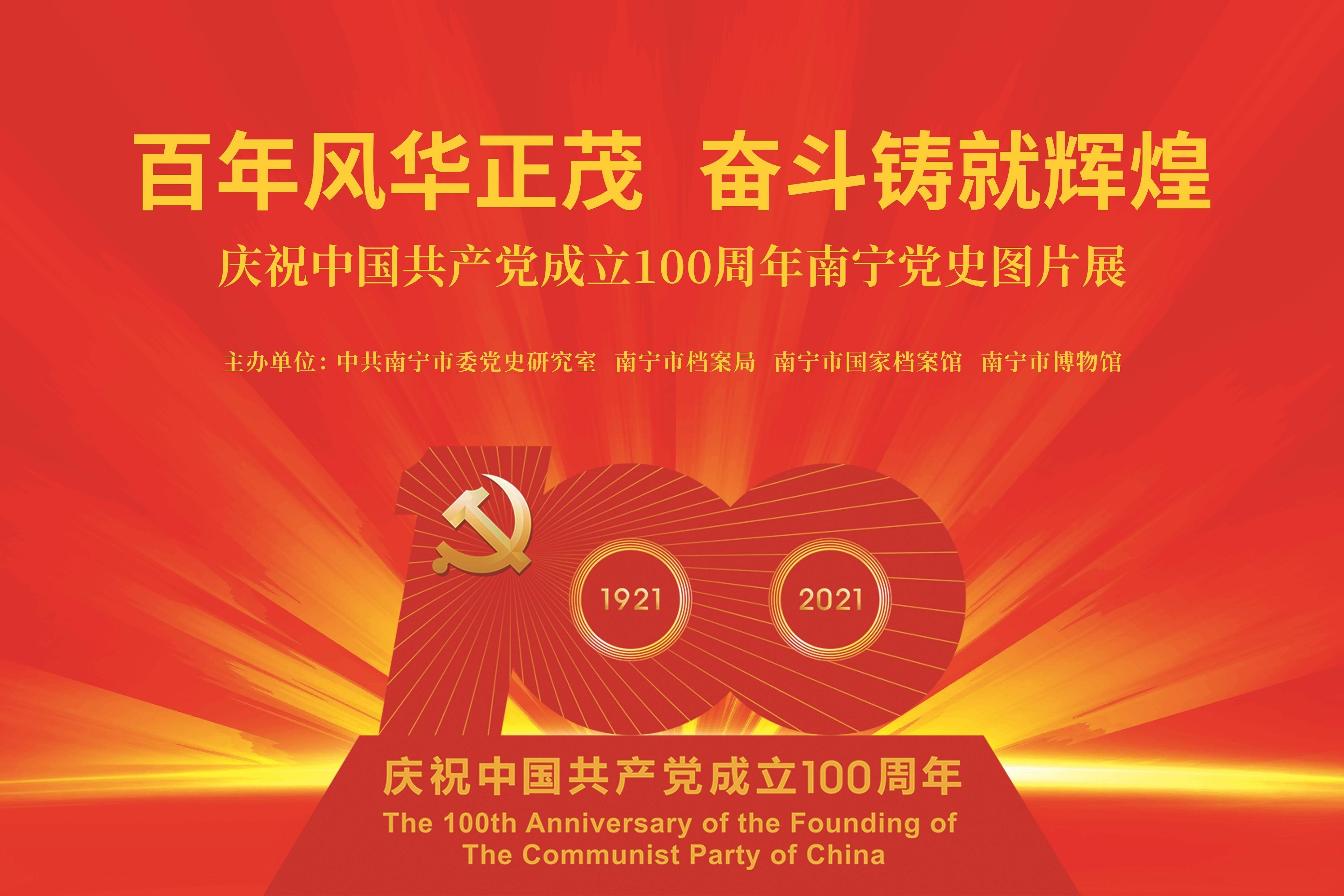 《百年风华正茂 奋斗铸就辉煌——庆祝中国共产党成立100周年南宁党史图片展》在南宁博物馆开展