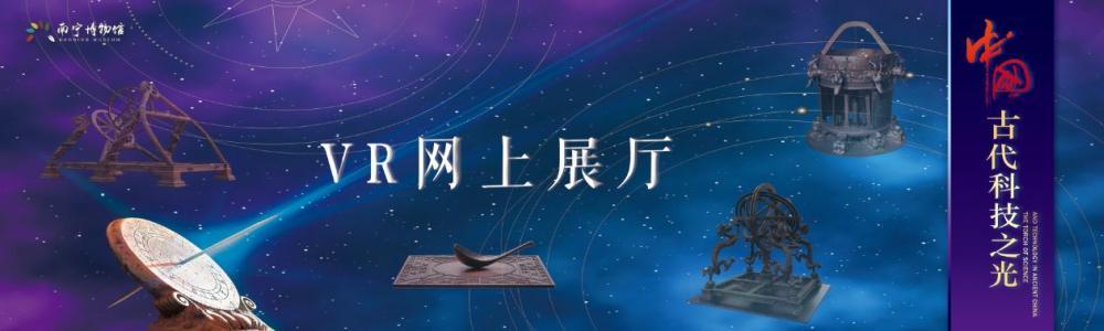 中国古代科技之光VR